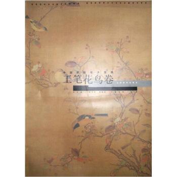 简单图书水墨画教案-工笔花鸟 中国画 美术教育