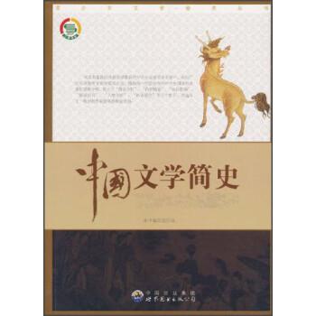 中国文学简史 在线阅读