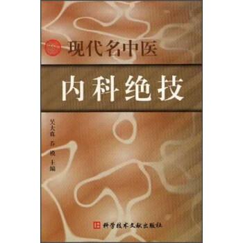 现代名中医内科绝技 PDF电子版