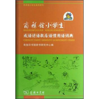 《商务馆小学生成语谚语歇后语惯用语词典(双色本)》