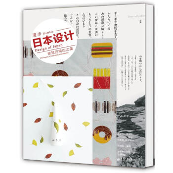 漫步日本设计:极致的简约之美 试读