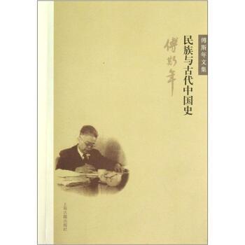 《傅斯年文集:民族与古代中国史》(傅斯年)