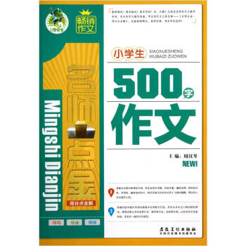 500字作文(共10篇)