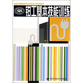 全国中等职业技术学校电工模块教材:钳工基本技能训练 电子书