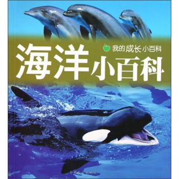 我的成长小百科:海洋小百科 PDF版