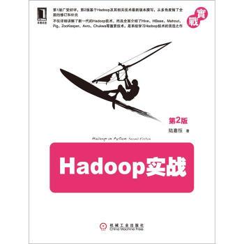Hadoop实战 第2版 陆嘉恒著2012.pdf