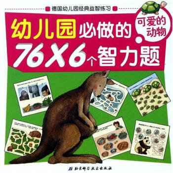 幼儿园必做的76×6个智力题:可爱的动物 电子书