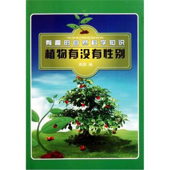 植物有没有性别 PDF版
