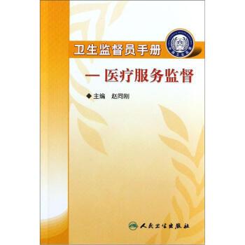 卫生监督员手册:医疗服务监督 PDF版