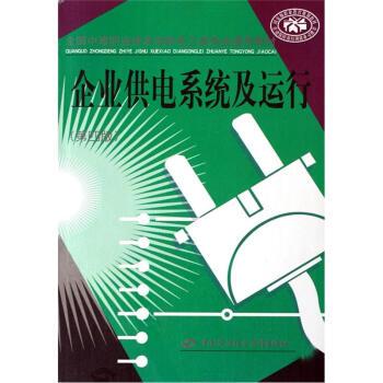 全国中等职业技术学校电工类专业通用教材:企业供电系统及运行 电子版