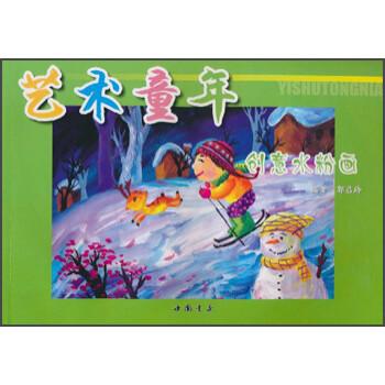 艺术童年创意水粉画 [7~10岁] 在线下载