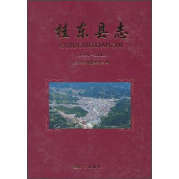 桂东县志 电子版下载