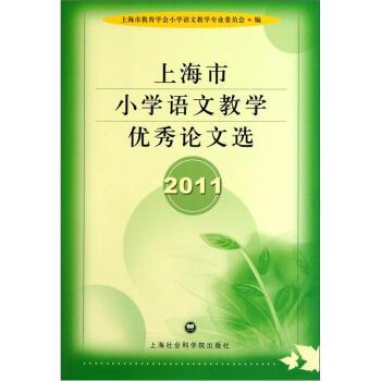上海市小学语文教学优秀论文选2011 电子书