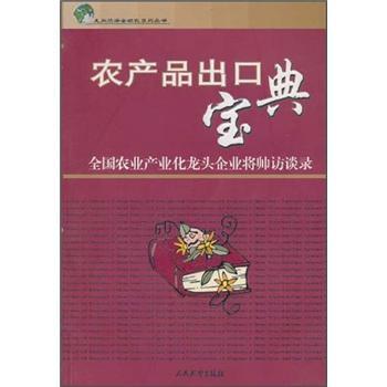 农产品出口宝典 电子书下载