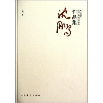 沈鹏作品集 电子版