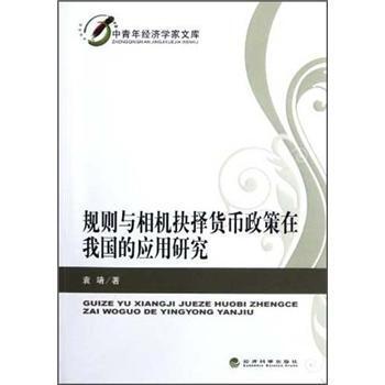 规则与相机抉择货币政策在我国的应用研究 在线下载