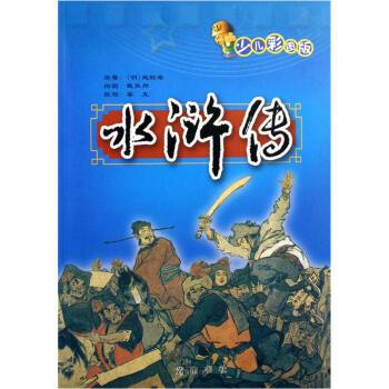 水浒传 PDF版