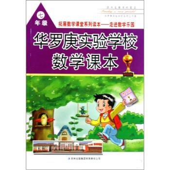 华罗庚实验学校数学课本 PDF电子版