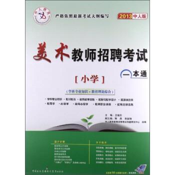 中人教育·美术教师招聘考试一本通:小学(学科专业+)