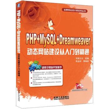 PHP+MySQL+Dreamweaver