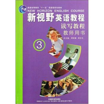 全国高职高专英语教材:新视野英语教程读写教程3 PDF版下载