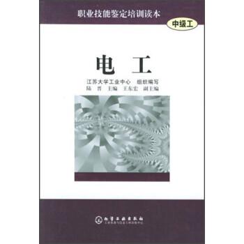 职业技能鉴定培训读本:电工 PDF版