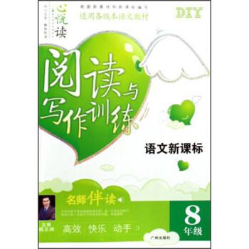 语文新课标阅读与写作训练 电子书下载