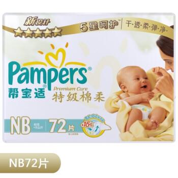 Pampers 帮宝适 特级棉柔纸尿裤(白金帮)NB72片