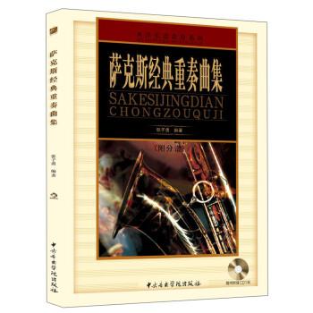 萨克斯经典重奏曲集 附分谱 CD光盘1张