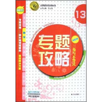 志鸿优化系列丛书·专题攻略·数学13:三角与不等式 PDF电子版