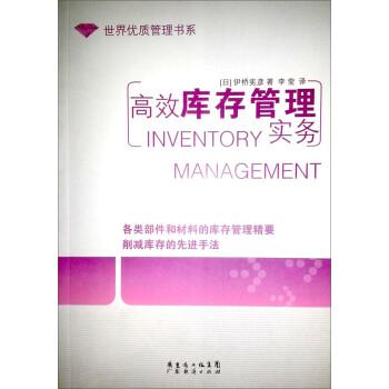 高效库存管理实务  [INVENTORYMANAGEMENT] 电子书