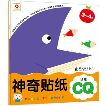 邦臣小红花·神奇贴纸:3-4岁 [3-4岁] 在线阅读