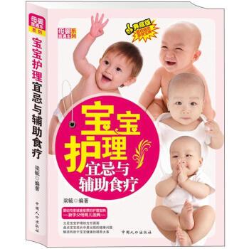 母婴直通车系列:宝宝护理宜忌与辅助食疗 在线阅读