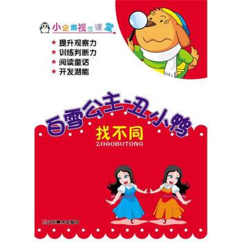 小企鹅视觉课堂:找不同 [3-6岁] PDF电子版