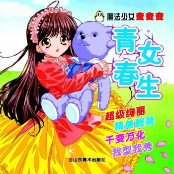 魔法少女变变变:青春女生 [3-6岁] PDF版