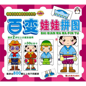 潜能开发益智拼玩大卡系列2:小企鹅百变娃娃拼图 [3-6岁] PDF电子版