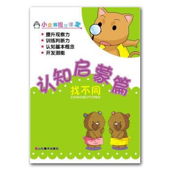 小企鹅视觉课堂:找不同 [3-6岁] 在线阅读