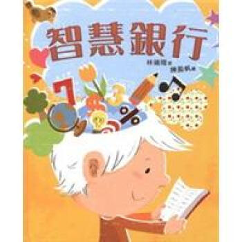 我自己读的童话书:智慧银行图片