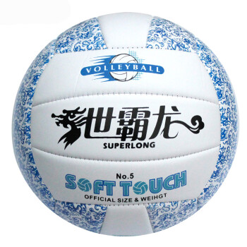 台湾世霸龙PU超软排球 中考标准 703