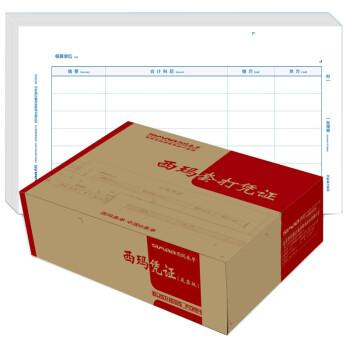 西玛(SIMAA)发票版激光金额记账凭证 通用各类财务软件打印纸/241*139.7mm 2000份/箱