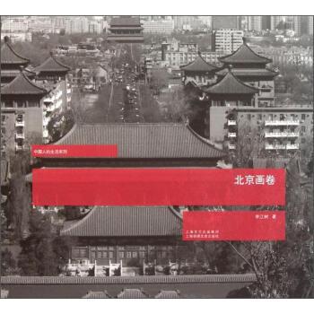 中国人的生活系列:北京画卷 电子版下载