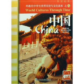 外教社中学生世界历史与文化读本:中国 试读