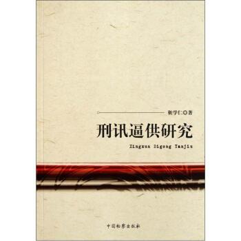 刑讯逼供研究 PDF版下载
