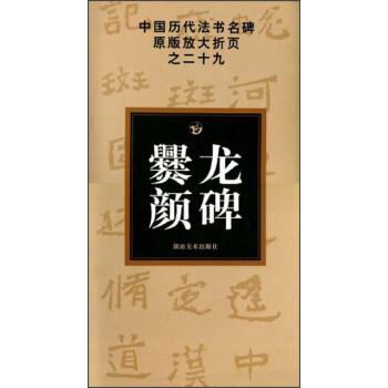 爨龙颜碑 PDF版下载