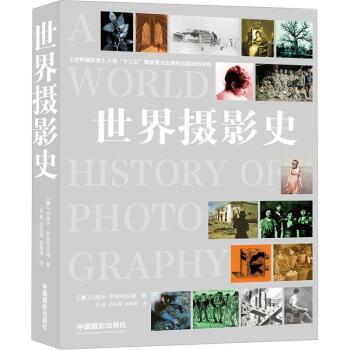 "世界摄影史¥117.3 <span style=""color:red"">内奥米·罗森布拉姆著</span>"