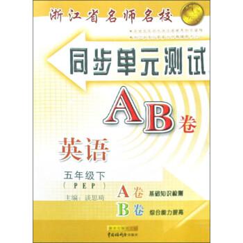 浙江省名师名校同步单元测试AB卷:英语PEP PDF电子版