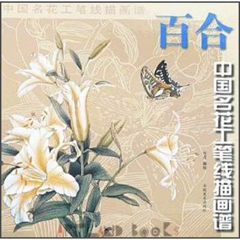 中国名花工笔线描画谱:百合 在线阅读