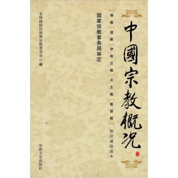 中国宗教概况 电子书下载