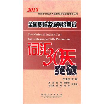 2013全国专业技术人员职称英语等级考试丛书:全国职称英语