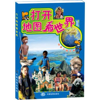 打开地图看世界 [7-10岁] 电子书下载